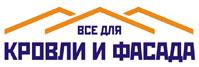 ООО Строй-Профи. Партнер - Все для кровли и фасада